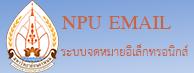 09-E-mail@npu