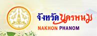 ์Nakhonphanom