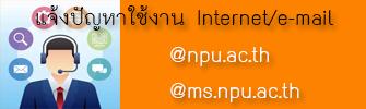 แจ้งปัญหา net mail